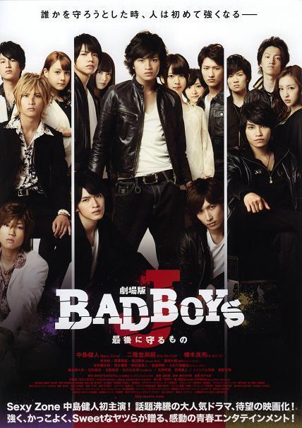 Bad Boys J / 2013 / Japonya / Online Dizi İzle