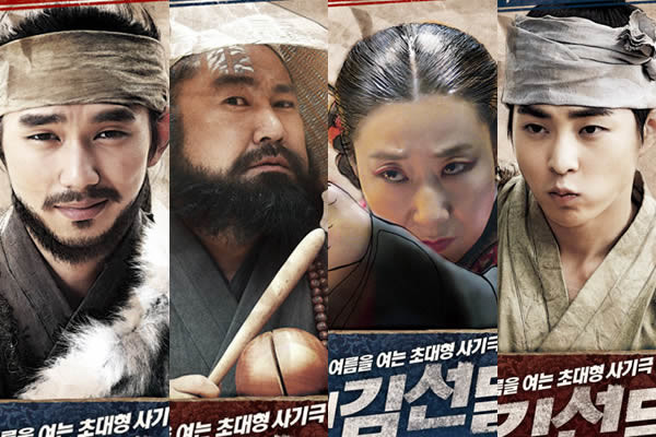 """Seondal: The Man Who Sells the River"" Filminin Karakter Fragmanı Yayımlandı"
