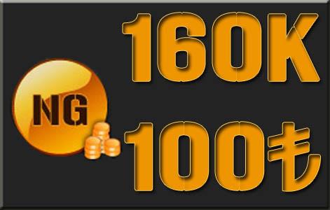 160K NG 100 TL
