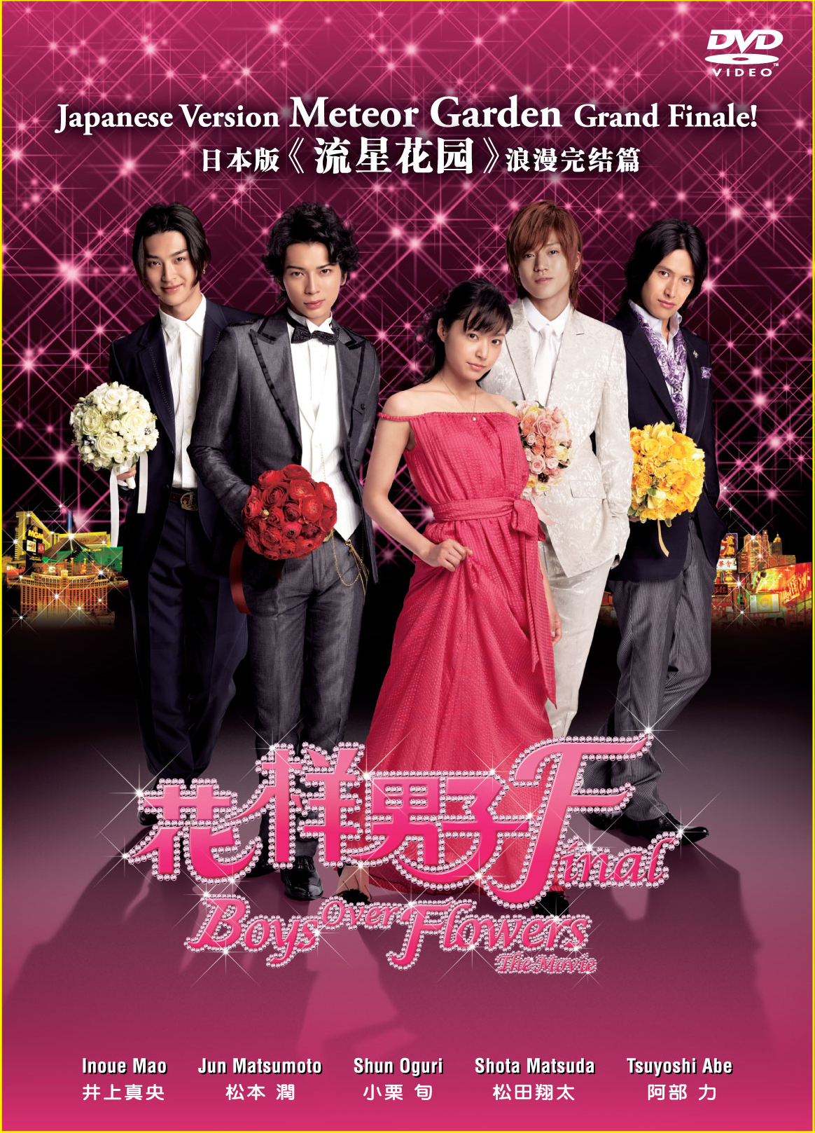 Hana Yori Dango : Fainaru / Boys Over Flowers / 2008 / Japonya / Online Film �zle