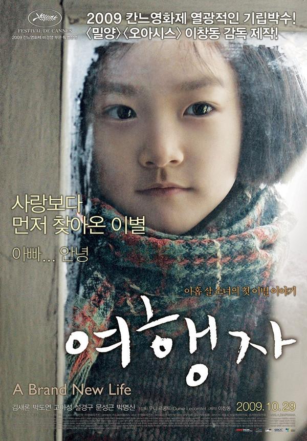 A Brand New Life / Yepyeni Bir Hayat / 2009 / G�ney Kore / Online Film �zle