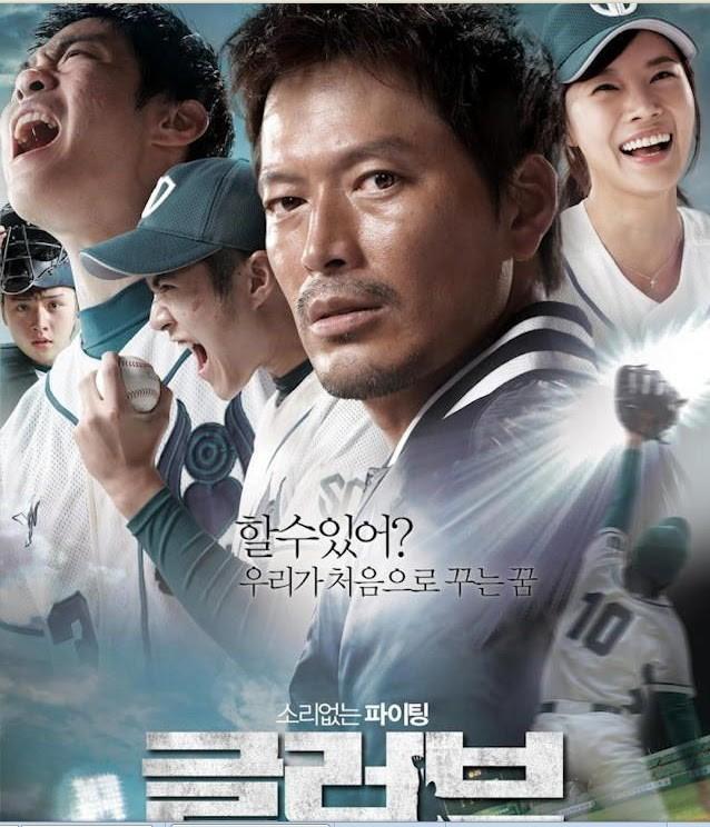 G-Love / 2011 / Güney Kore / Online Film İzle