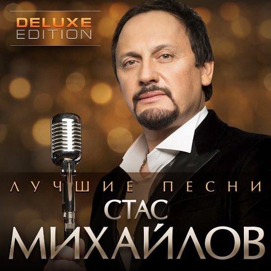 Stas Mikhailov - En iyi şarkılar 2CD (Deluxe Edition) (2016) Mp3 full indir