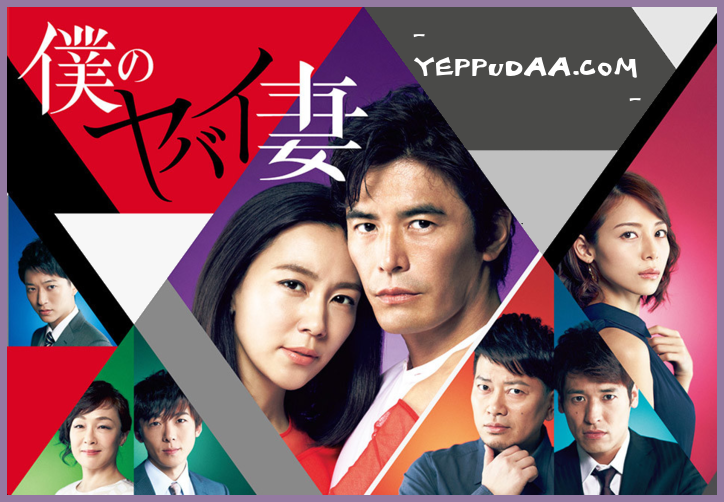 Boku no Yabai Tsuma / 2016 / Japonya / Online Dizi �zle