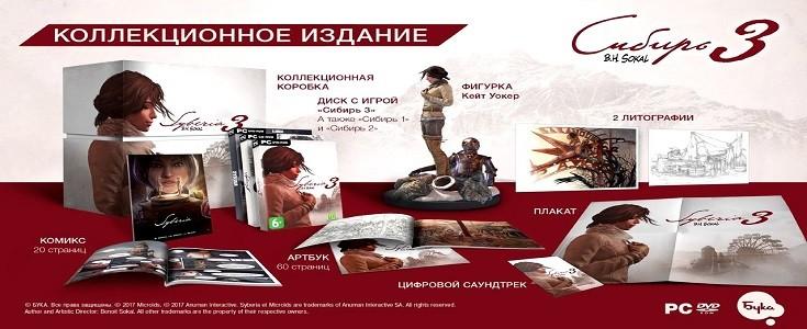 Syberia 3 En Uygun Fiyat Kalitesi Ile AtaGame Stoklarinda!!