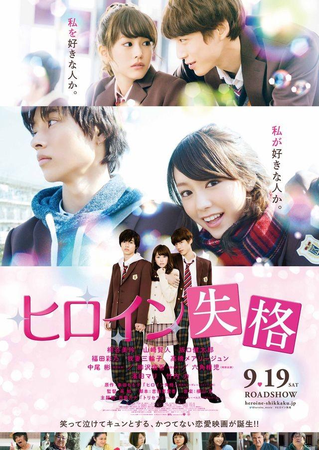 Heroine Disqualified / 2015 / Japonya / Online Film İzle