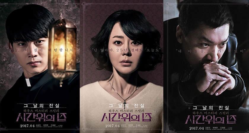 """""""House of the Disappeared"""" Filminin Yeni Afişleri Yayımlandı"""