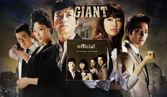 Giant / Jaieonteu / 2010 / G�ney Kore / Online Dizi �zle