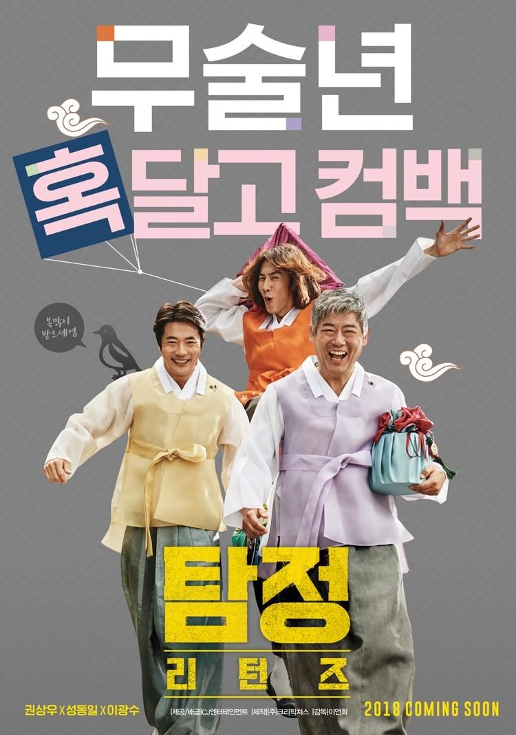 The Accidental Detective 2 / Güney Kore / 2018 /// Film Tanıtımı