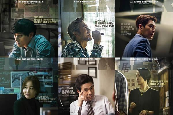 """""""Master"""" Filminin Yeni Bir Fragmanı ve Karakter Afişleri Yayımlandı"""