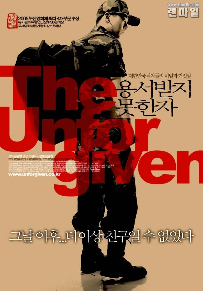The Unforgiven / 2005 /  Güney Kore / Online Film İzle