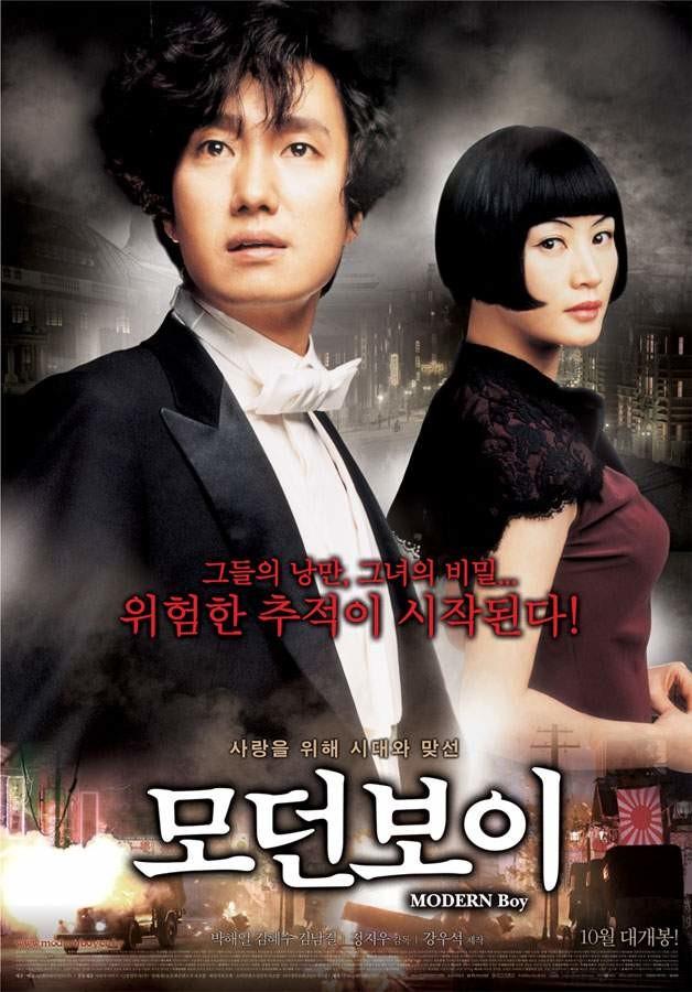 Modern Boy / Modern Erkek / 2008 / G�ney Kore / Online Film �zle