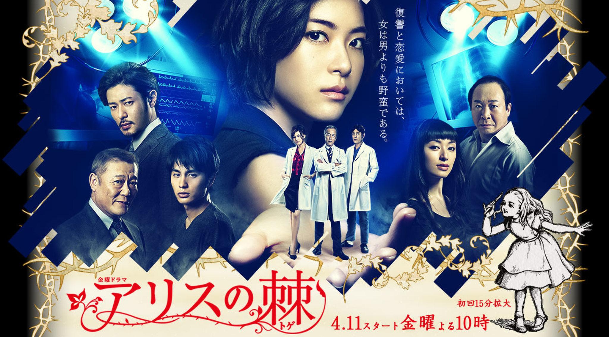 Alice no Toge / 2014 / Japonya / Online Dizi İzle