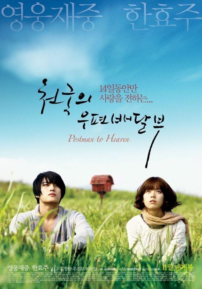 Heaven�s Postman / Cheongukui Woopyeonbaedalbu /2009 /G.Kore / Mp4 / T�rk�e Altyaz�l�