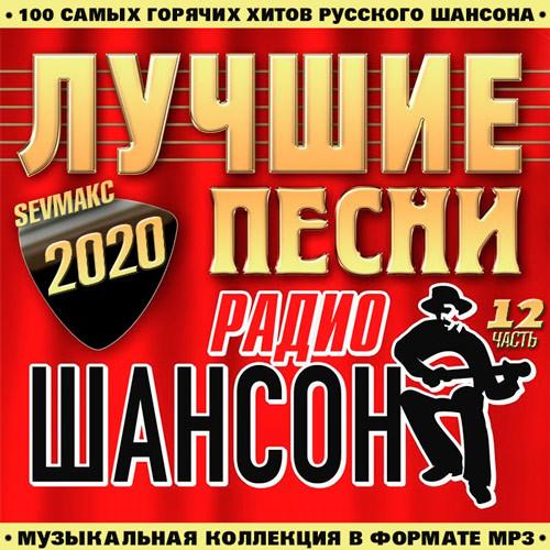 Radio Chanson'un En İyi Şarkıları (Rus Radyosu) full albüm indir