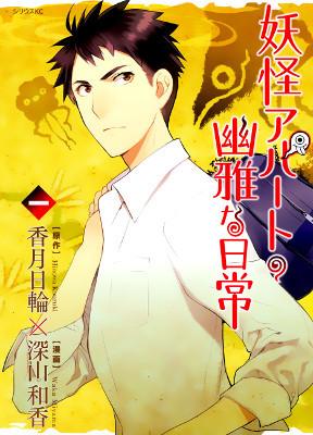 Youkai Apato no Yuuga na Nichijou