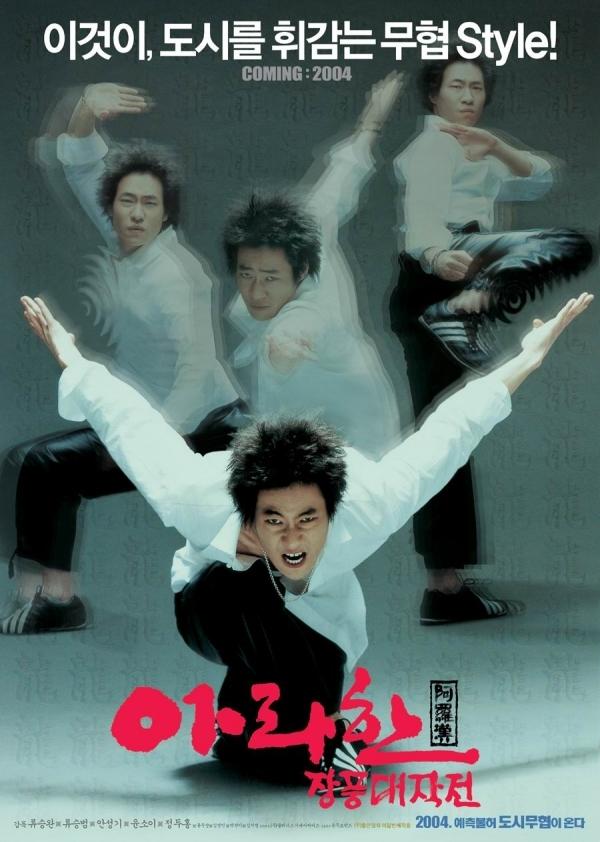 Arahan / Yenilmez / 2004 / G�ney Kore / Online Film �zle