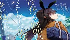 Seishun Buta Yarou wa Bunny Girl-senpai no Yume wo Minai 17