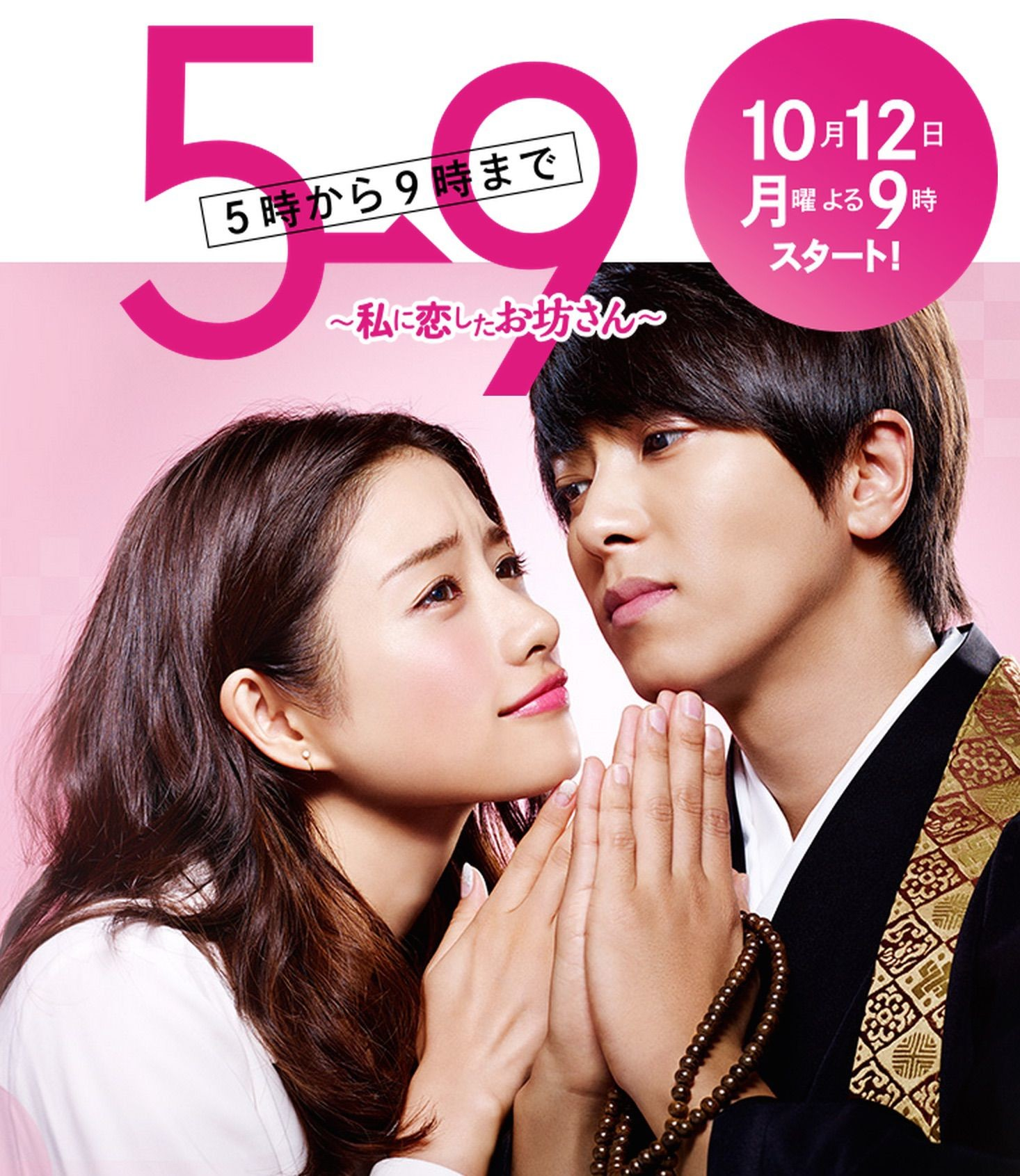 From Five To Nine / 2015 /  Japonya / Online Dizi �zle