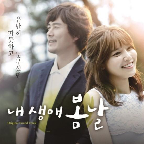 My Spring Days /// OST /// Dizi M�zikleri