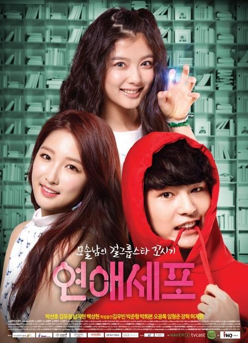 Love Cell / 2014 / G�ney Kore / Online Mini Dizi �zle