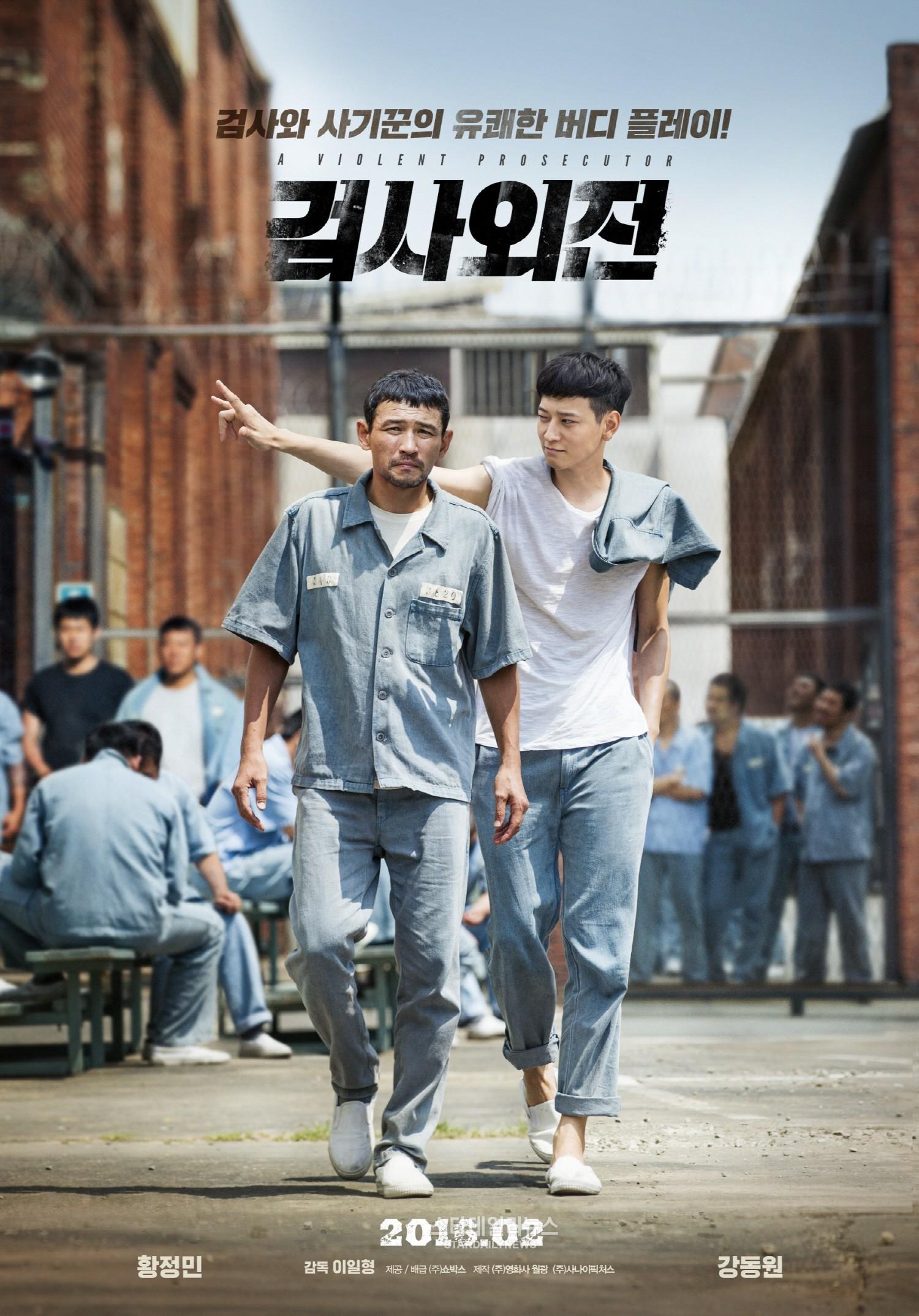 A Violent Prosecutor / Güney Kore / 2016 /// Film Tanıtımı