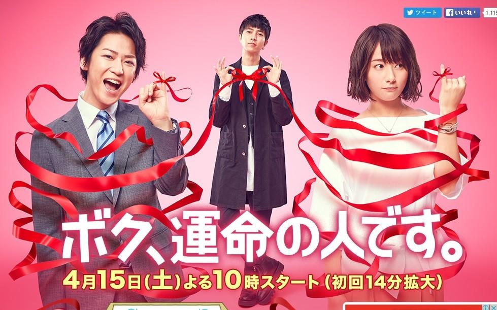 Boku, Unmei no Hito desu /// Japonya /// 2017 /// Dizi Tanıtımı