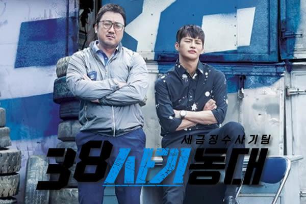 """Ma Dong-Seok ve Seo In-Guk'un """"Squad 38"""" Dizisinin Kamera Arkasındaki Samimi Dostluğu"""