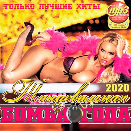 Yılın Dans Bombası 2020 full albüm indir