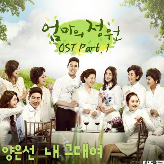 Mother's Garden /// OST /// Dizi M�zikleri
