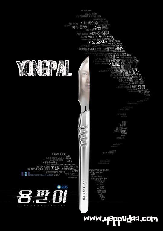 Yongpal / 2015 / G�ney Kore / MP4 / TR Altyaz�l�