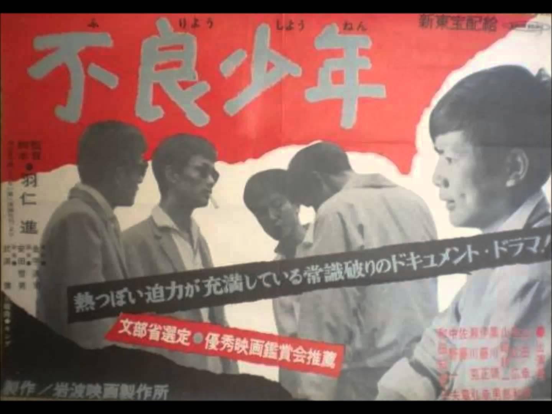 Furyo Shonen / Bad Boys / 1961 / Japonya / Online Film İzle