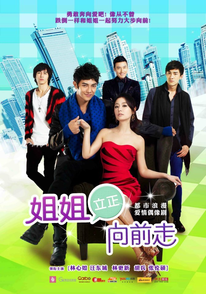 Drama Go Go Go / 2012 / Tayvan / Online Dizi İzle