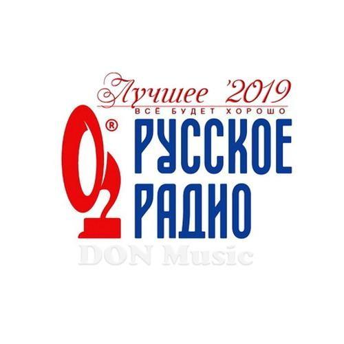 Rus Radyosu En iyi Şarkıları (2019) Full Albüm İndir