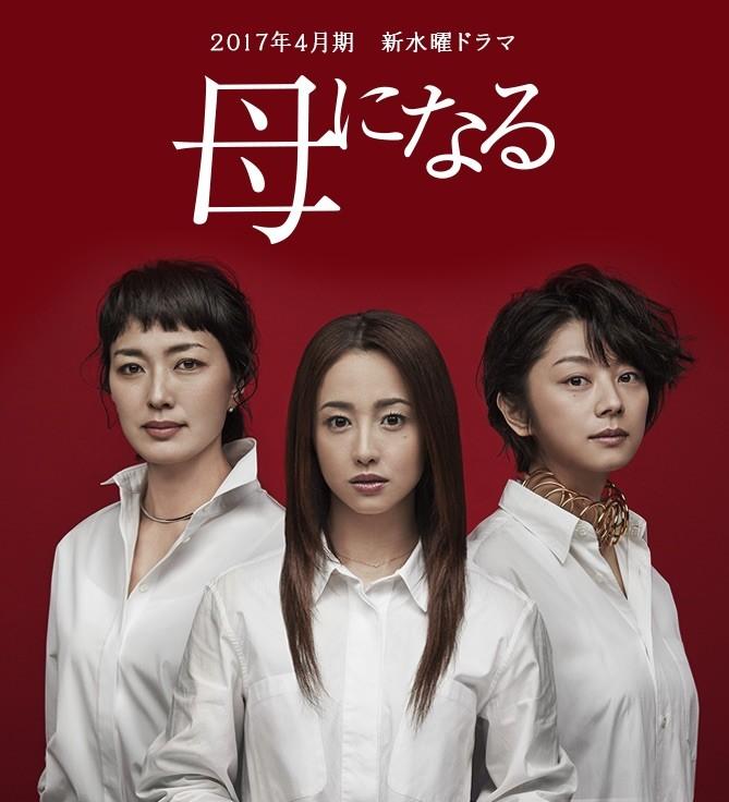 Haha ni Naru /// Japonya /// 2017 /// Dizi Tanıtımı