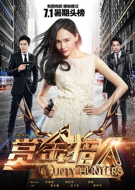 Ödül Avcıları | Shang Jin Lie Ren | 2015 | BRRip XviD | Türkçe Dublaj