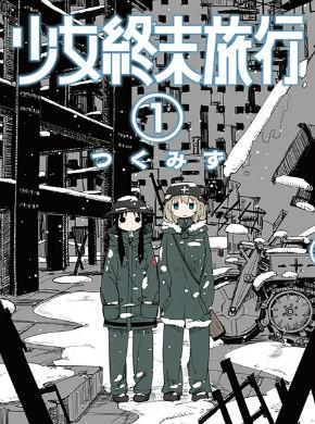 Shoujo Apocalypse Adventure