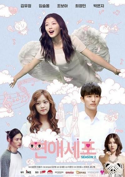 Love Cell 2 / 2015 / G�ney Kore / Online Dizi �zle