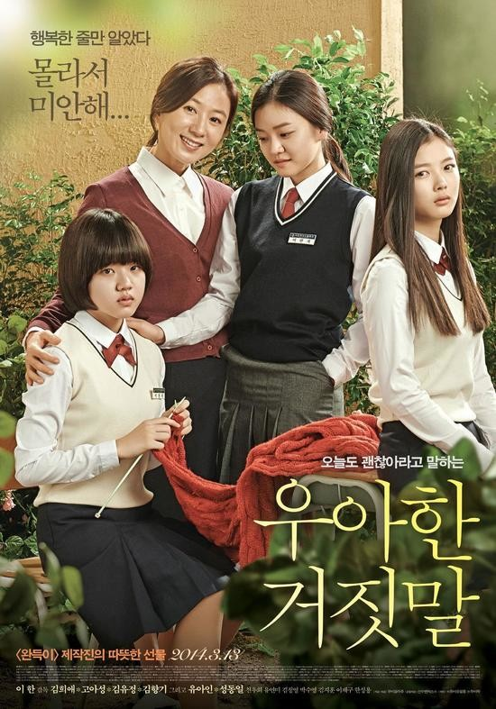 Thread of Lies / 2014 / G�ney Kore / Online Film �zle