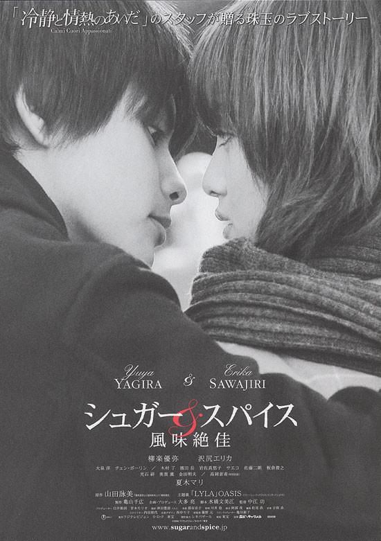 Sugar & Spice:Şeker Ve Baharat / 2006 / Japonya  / Online Film İzle