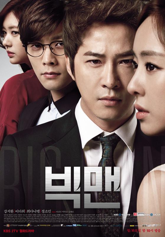Big Man / 2014 / Güney Kore / Divx