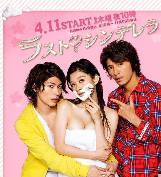 The Last Cinderella / 2013 / Japonya / Online Dizi �zle