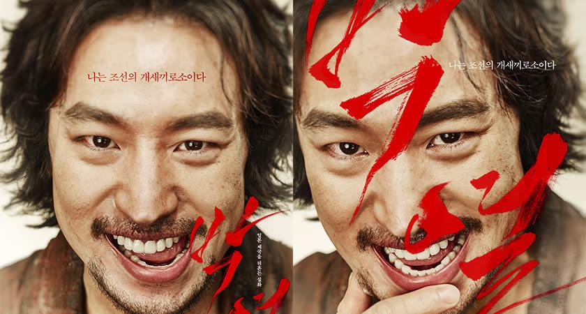 """Lee Je-Hoon'un """"Park Yeol"""" Filmi İçin İnanılmaz Dönüşümü"""