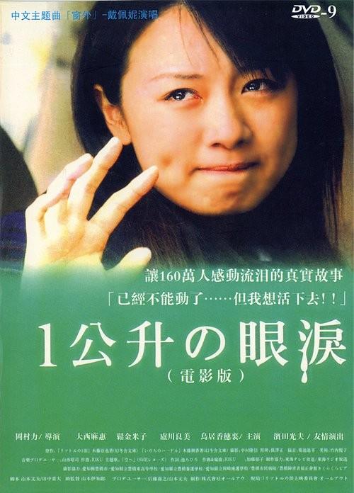 Ichi ritoru no namida / 1 Litre of Tears / 1 Litre Gözyaşı / DVDRip XviD / 2005 / Japonya