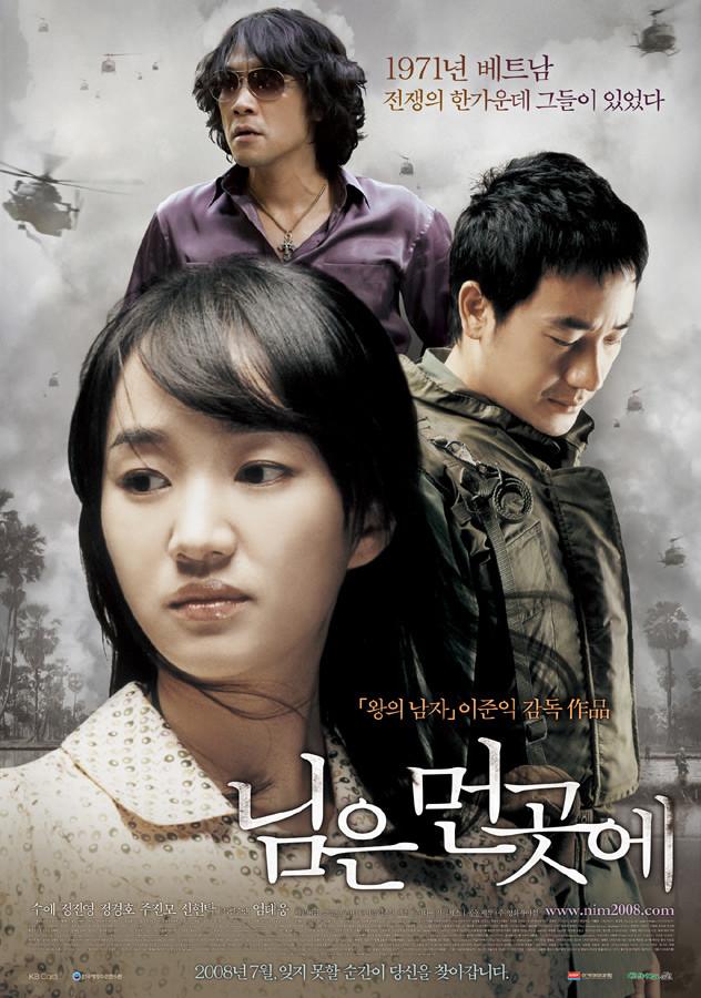 Sunny / A�k�m �imdi �ok Uzaklarda / 2008 / G�ney Kore / Online Film �zle