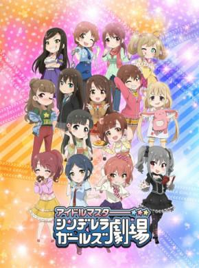Cinderella Girls Gekijou!