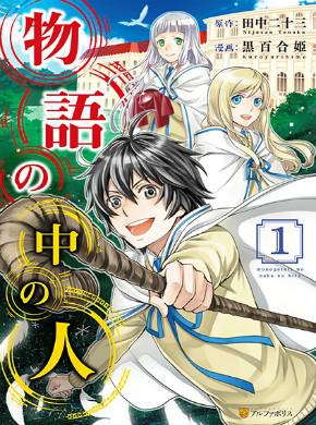 Monogatari no Naka no Hito