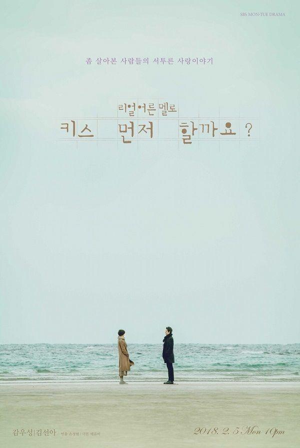 Should We Kiss First / Güney Kore / 2018 /// Dizi Tanıtımı