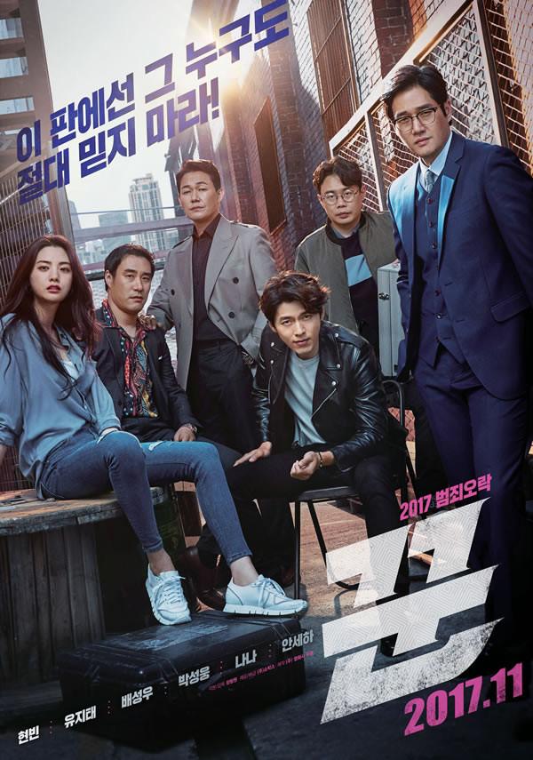 Hyun Bin The Swindlers İle Dönüyor! /// 31 Ekim 2017