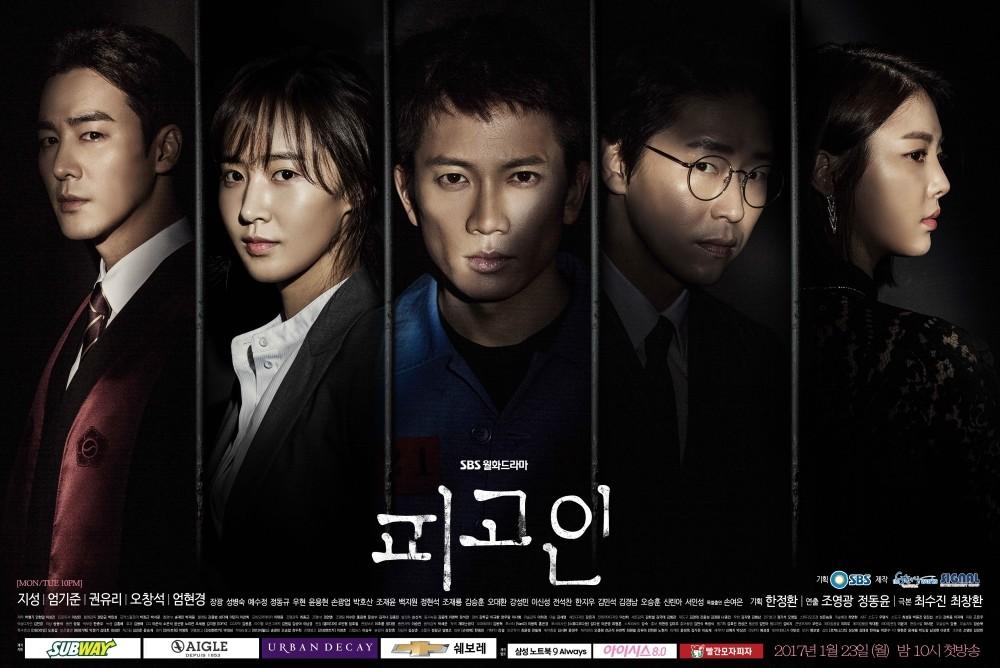 Defendant / 2017 / Güney Kore /// Spoiler